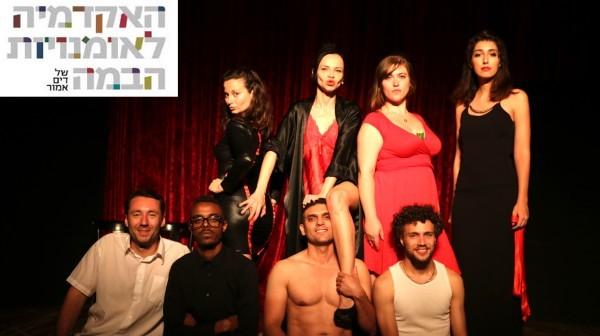 לימודי תיאטרון, האקדמיה לאמנויות הבמה