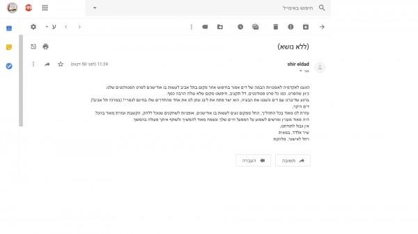 מכתב תודה מבמאית שיר אלדד